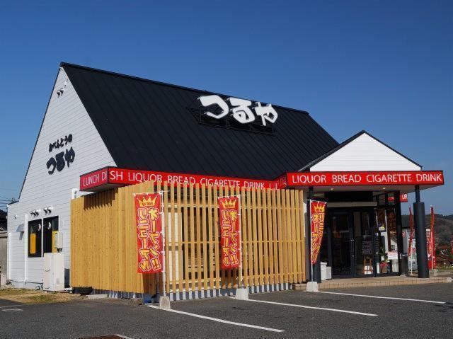 つるや勝間田店の画像・写真