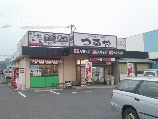 つるや院庄店の画像・写真