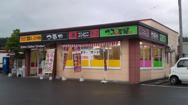 つるや鏡野店の画像・写真
